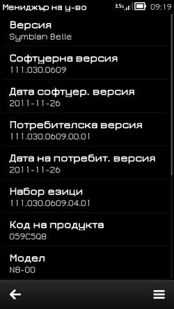 Абсолютно изчистен CFW за Nokia N8 базиран на Symbian Belle Cf43481cadca0336