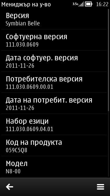 OFFICIAL Symbian Belle 111.030.0609 за Nokia N8 на БЪЛГАРСКИ език!!! 16e8af1eda3a085a