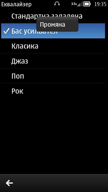 OFFICIAL Symbian Belle 111.030.0609 за Nokia N8 на БЪЛГАРСКИ език с редуциран UDA файл!!! B5dceb2a75b61c7d
