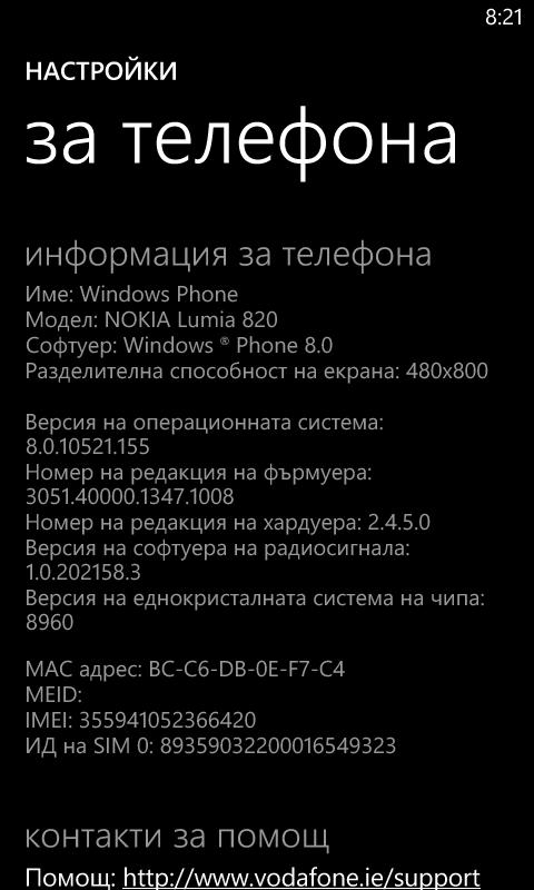 Започва Lumia Black ъпдейта и за Lumia 820 и 920! - Page 2 37f1e2c673622622