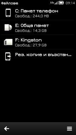 Абсолютно изчистен CFW за Nokia N8 базиран на Symbian Belle Fc19e4dfb62e286d