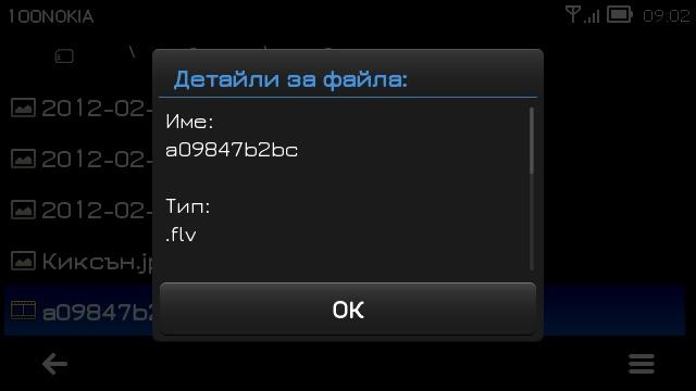 Абсолютно изчистен CFW за Nokia N8 базиран на Symbian Belle 345e57216fb52d5c
