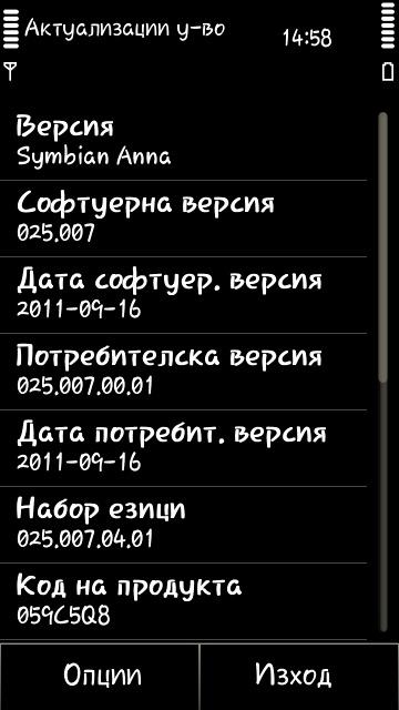 Symbian Anna 25.007 by ivo777 Cadf0deeb0b17370