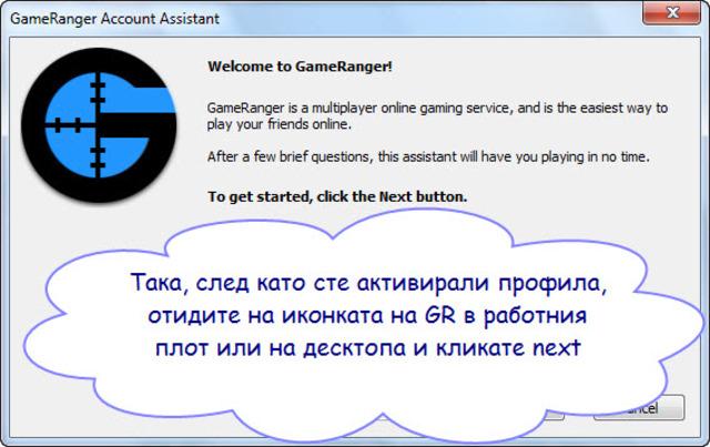 Какво е GameRanger и как се работи с него ? 36748b6da11d8d52