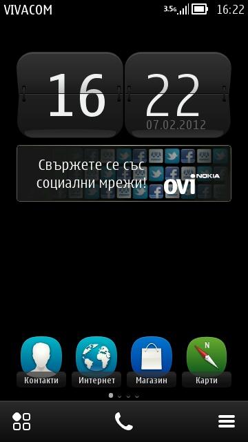 OFFICIAL Symbian Belle 111.030.0609 за Nokia N8 на БЪЛГАРСКИ език!!! 22ad42ce572a9288
