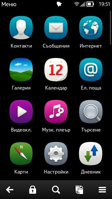 Nokia N8 RM-596 111.040.1511 Belle Refresh CFW by ivo777 [07.07.2013] 79b183bea13c965c