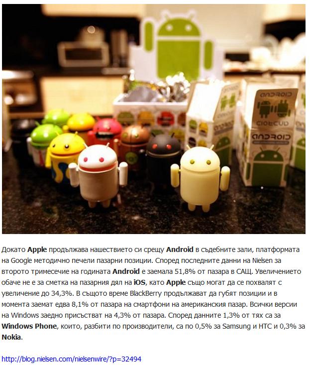 Android вече притежава 52% от пазара на смартфони в САЩ B25e201ad616984c