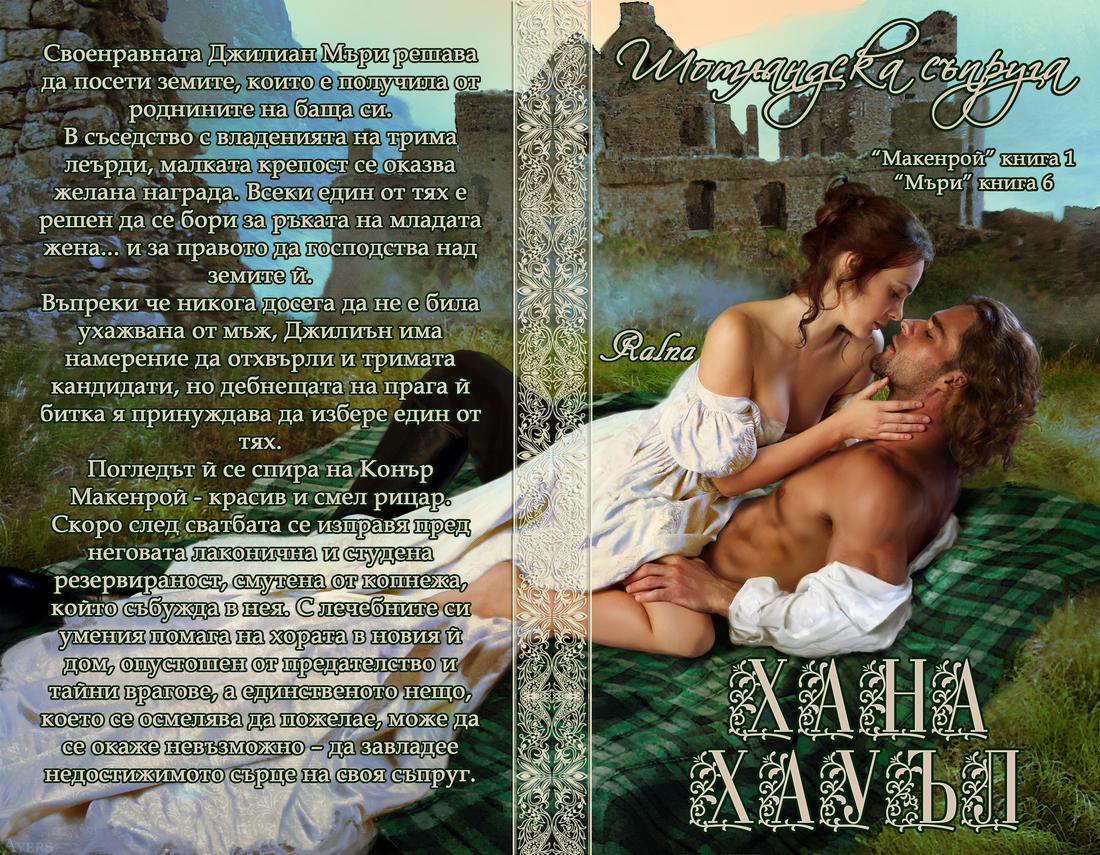 """""""Шотландска съпруга"""" - Page 2 9c3152c2b00a9ee1"""