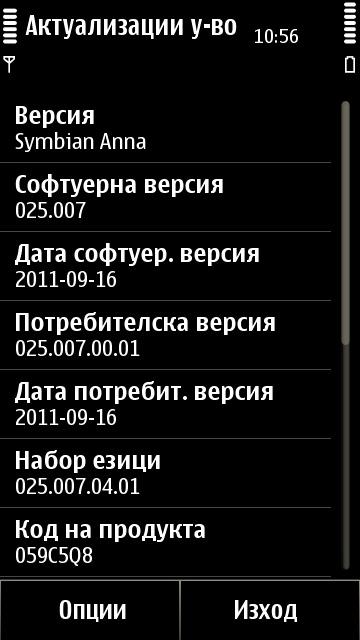 Symbian Anna 25.007 by ivo777 Fe50d20c9d42a4a2