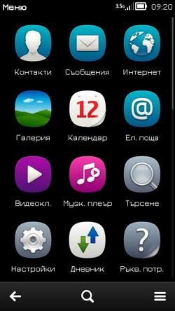 Абсолютно изчистен CFW за Nokia N8 базиран на Symbian Belle 0245f9f7b19aa519