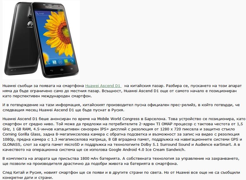 Huawei пусна в продажба смартфона Huawei Ascend D1 827ea3c82d5daccb