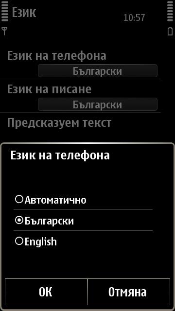 Symbian Anna 25.007 by ivo777 167056dfc67eb03a