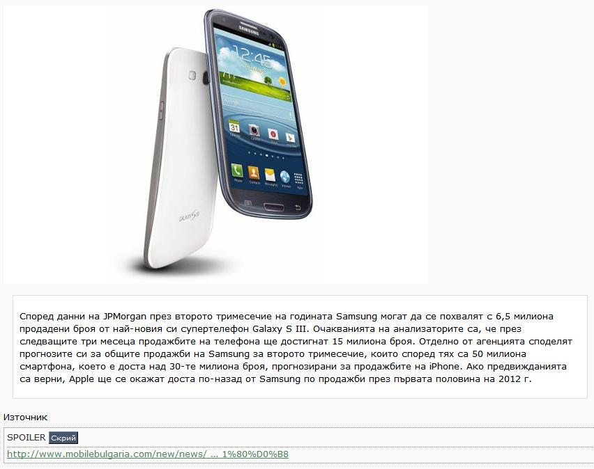 Продажбите на Galaxy S III през второто тримесечие са 6,5 милиона според анализатори F7ed29e73547b1aa