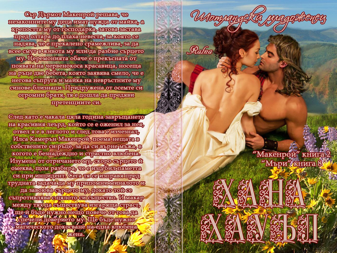 """""""Шотландски младоженец"""" - Page 2 F81b4212b9b4b722"""