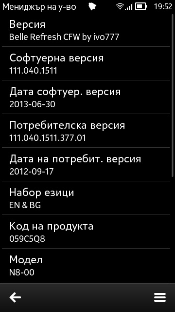 Nokia N8 RM-596 111.040.1511 Belle Refresh CFW by ivo777 [07.07.2013] A128a1d4c31ebbf3