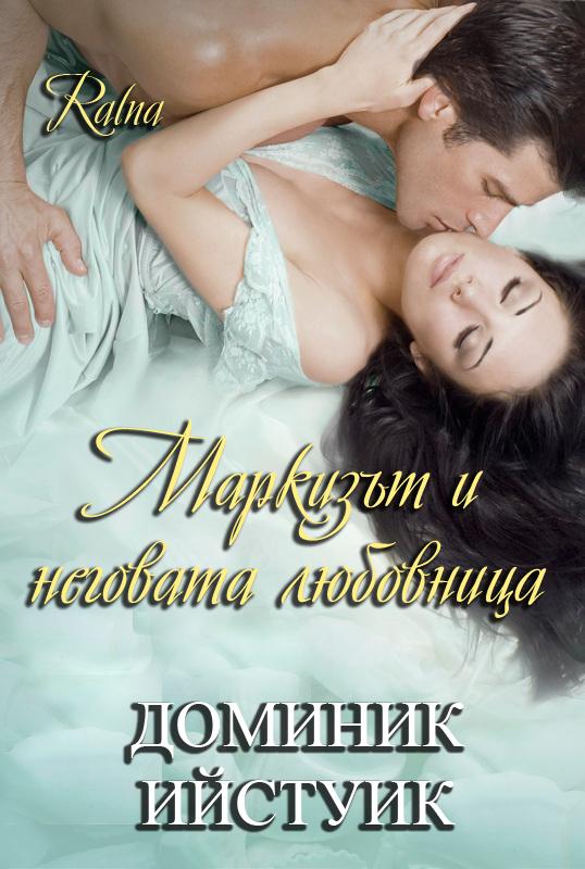 """""""Маркизът и неговата любовница"""" 366665c71863c619"""
