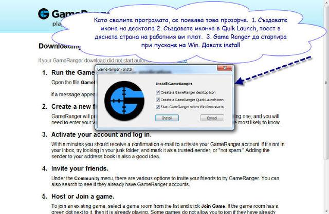 Какво е GameRanger и как се работи с него ? 0f11e459b0b1ca60