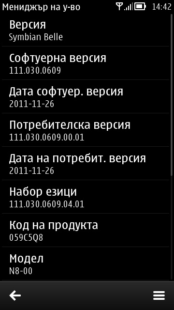 Goodbye CFW for Nokia N8 RM-596 by ivo777 086d2d80f6ffe445