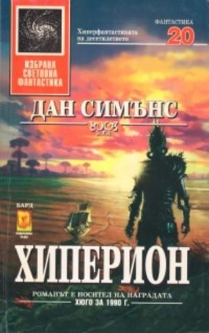 ХИПЕРИОН (Книга) E5abf8c91572e632