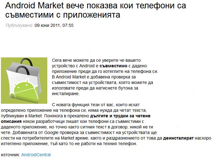 Андроид маркет вече показва кои телефони са съвместими с приложенията 63143cf5279dec28
