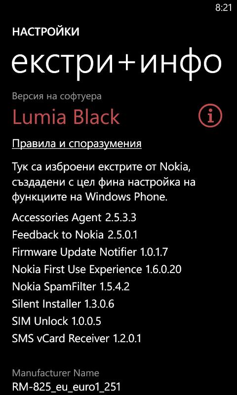 Започва Lumia Black ъпдейта и за Lumia 820 и 920! - Page 2 642378706749f1cc