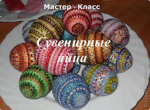 Оплетение бисером к Пасхе Kopiya_kopiya_1_0