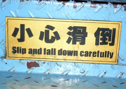 Engrish!! Slip-and-fall