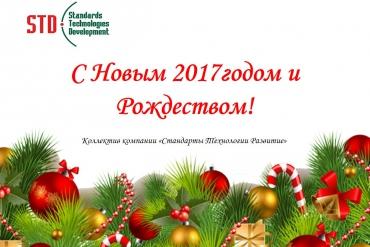 """Компания """"СтТР"""" поздравляет с Новым Годом! 66f841401349785e_small"""