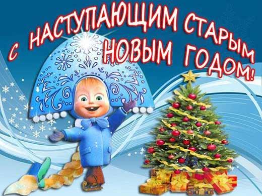 Старый Новый год Stariy-Noviy-god-01