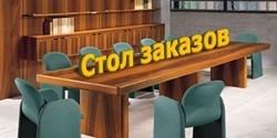 """Итоги голосования за время выхода в эфир """"Стола заказов"""" Broadcast_4"""