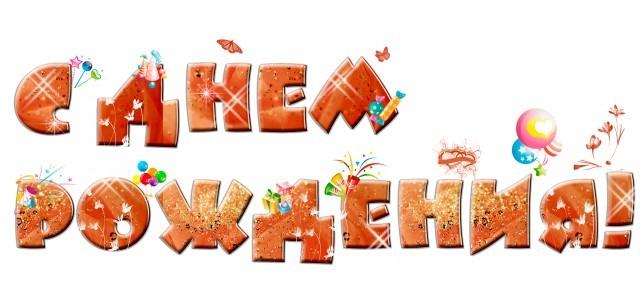 С 3 летием форум!!! Поздравляем!!! S-Dnem-rojdeniya1