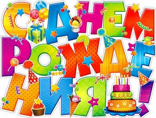 Поздравляем с Днем Рождения Алену (Бусинка35) Id3-otkrytka-superstihi