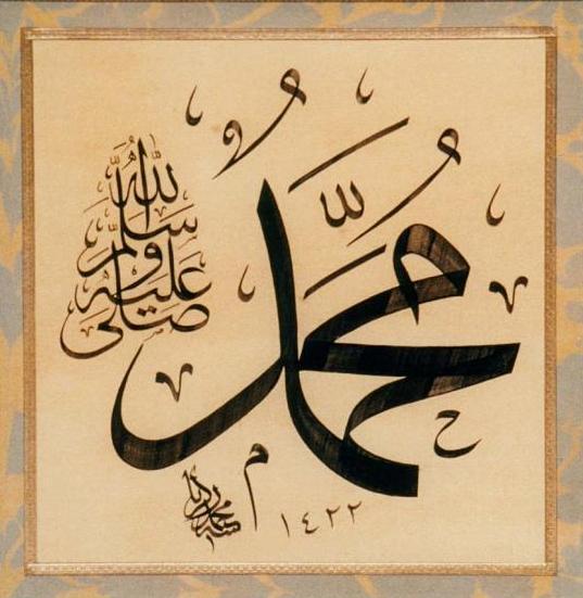 محمد صلى الله عليه وسلم Muhammad-calligraphy-by-muhammad-zakariya