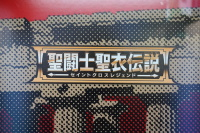 Tamashii Nations Summer Collection 2014 Eyso6I0e