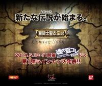 [Salon] Tamashii Nations Summer Collection 2014 V7zdbTvr