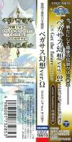 Single CD de Saint Seiya Omega (11 de julio) Aab9YMW7