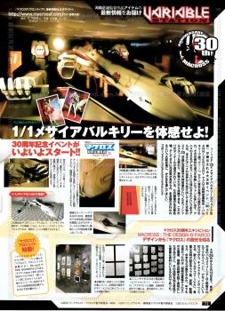 [Tamashii Nation]DX Chogokin - Macross Frontier, Macross 30 - Page 2 AaoGlfE2