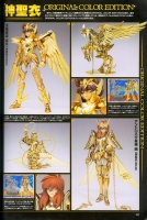 Pegasus Seiya God Cloth ~ Original Color Edition ~ AbbYOyVr
