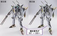 [Tamashii Nation]DX Chogokin - Macross Frontier, Macross 30 - Page 2 AbfJ3ZmA
