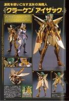 Saint Cloth MYTHOLOGY -10th Anniversary Edition- (12/2013) AbmqiWsJ
