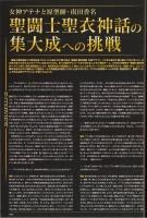 Saint Cloth MYTHOLOGY -10th Anniversary Edition- (12/2013) Abmwa1Bi