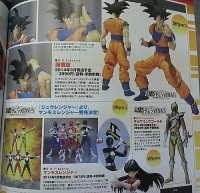 Prochaines sorties DBZ - Page 6 AbvsBuUR