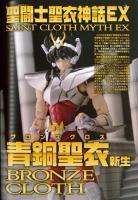 Saint Cloth MYTHOLOGY -10th Anniversary Edition- (12/2013) AbyUGufQ