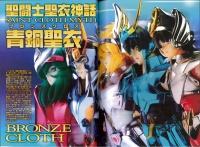 Saint Cloth MYTHOLOGY -10th Anniversary Edition- (12/2013) Acez6E5R