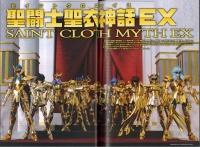 Saint Cloth MYTHOLOGY -10th Anniversary Edition- (12/2013) AcjP0S0X