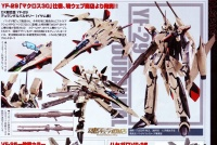 [Tamashii Nation]DX Chogokin - Macross Frontier, Macross 30 - Page 5 AcnQkGhY
