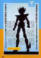 Pegasus Seiya New Bronze Cloth ~Broken Version~ AcoW3Zx7