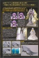 Saint Cloth MYTHOLOGY -10th Anniversary Edition- (12/2013) AcoXe2Lf