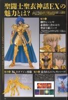 Saint Cloth MYTHOLOGY -10th Anniversary Edition- (12/2013) Acox1TtG