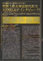 Saint Cloth MYTHOLOGY -10th Anniversary Edition- (12/2013) AcqKczDc